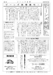 ビーンズ新聞