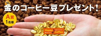 金のコーヒー豆プレゼント
