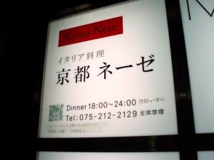 京都ネーゼ看板
