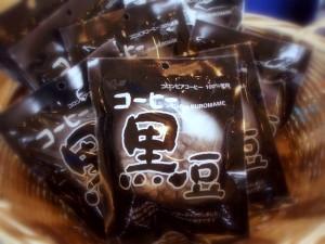 コーヒー黒豆パッケージ