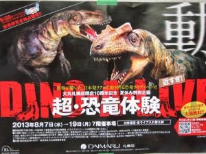 超・恐竜体験